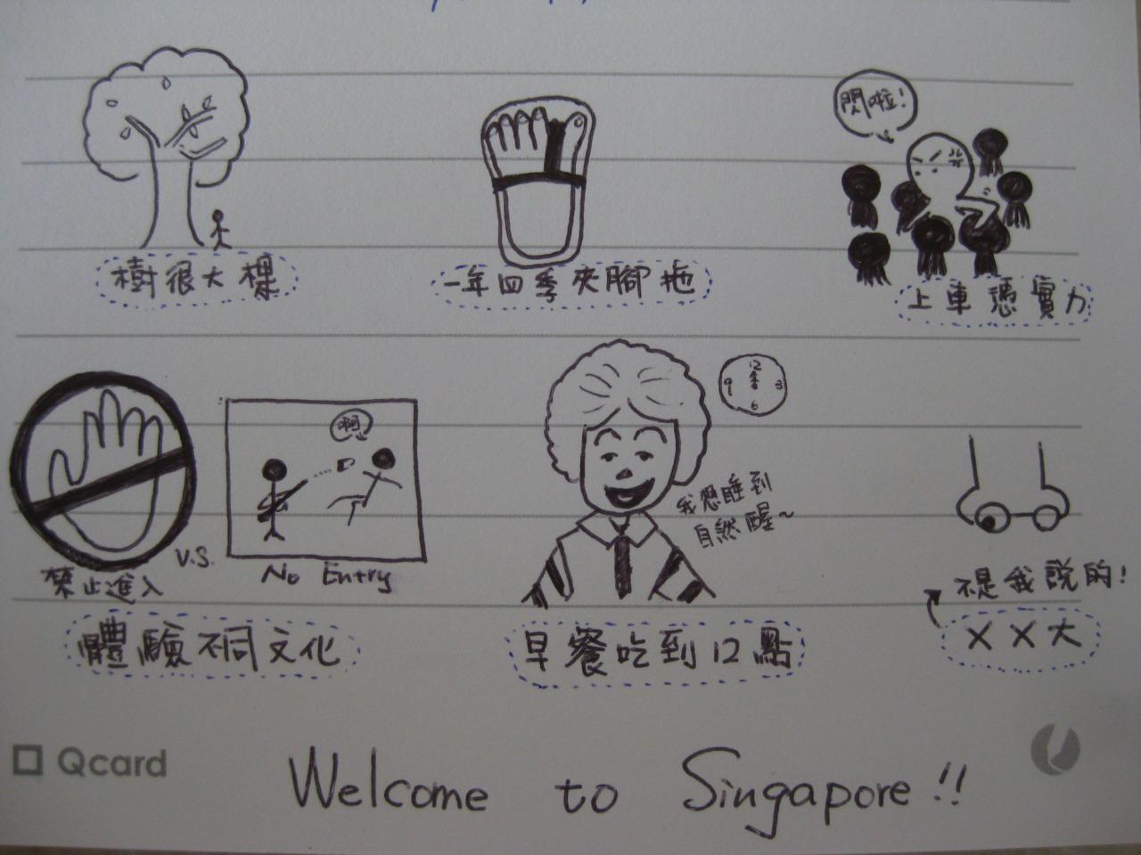 新加坡大不同。 (寫給台灣同胞的明信片…)